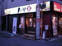 たい夢 浅草店