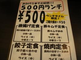 陳麻家 浅草田原町店