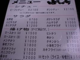 洋食 ぱいち
