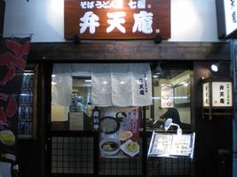 そば うどん處 七福 弁天庵 田原町店