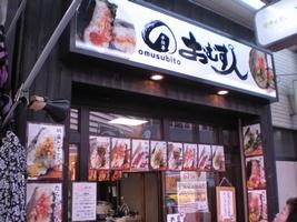 おむす人 浅草店