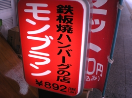 モンブラン 浅草店