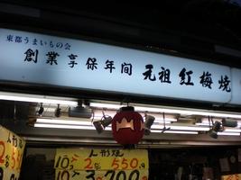 浅草 梅林堂