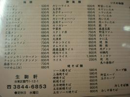 生駒軒(雷門1丁目)