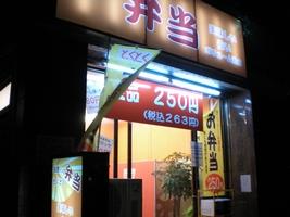 泓豊とくとく弁当 元浅草店