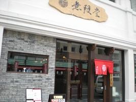 無限堂 浅草雷門店