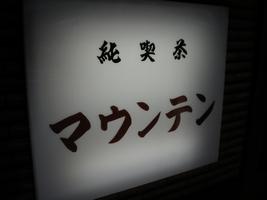 純喫茶マウンテン