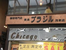 珈琲専門店 銀座ブラジル 浅草店