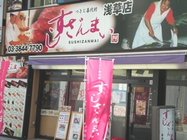 すしざんまい 浅草店