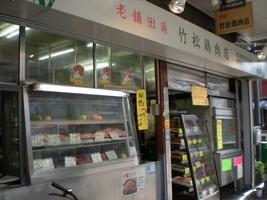 竹松鶏肉店