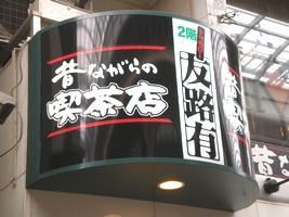 昔ながらの喫茶店 友路有(トゥモロー) 浅草店