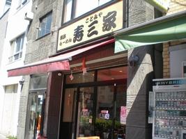 横浜ラーメン 寿三家