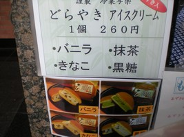 たい焼 写楽 西浅草店