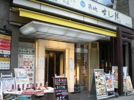 築地 すし鮮 浅草雷門店