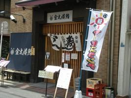 金太楼鮨 浅草中央店