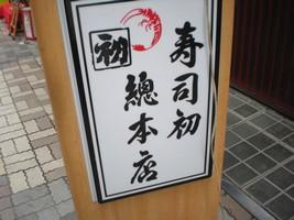 寿司初 総本店