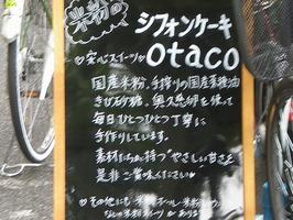 シフォンケーキの店 otaco