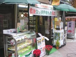 かっぱ村粋品店