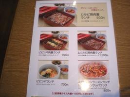 叙々苑キッチン 浅草店