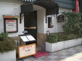 ステーキハウス 浅草松波
