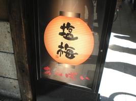 塩梅 浅草店