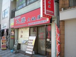九鼎火鍋屋(キュウテイヒナベヤ)