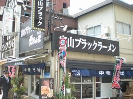 富山ブラックラーメン だらんま 浅草店