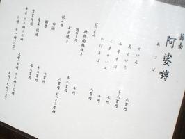 蕎麦 阿娑縛(あさば)