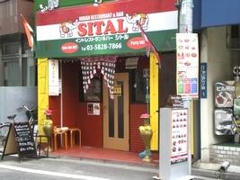 インドレストラン&バー SITAL(シトル)