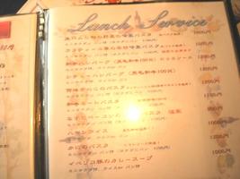 フレンチ ITAZURABOZU(いたずらぼうず)