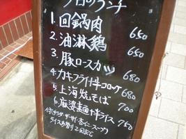 興隆餃子房