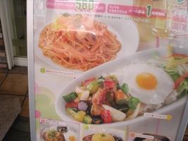 シダックス 浅草雷門クラブ