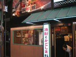 豚珍館 浅草店