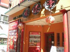 香港亭 浅草店