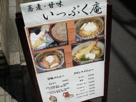 いっぷく庵(浅草公会堂内)