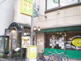 レストラン浅草BELL