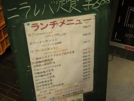 中華料理 園