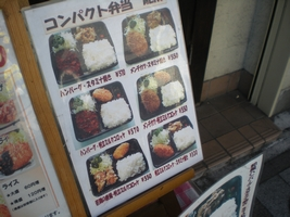 キッチンジロー 西浅草店