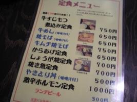 浅草酒場 岡本 煮込み通り2号店
