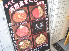 魚菜 ROX2号店