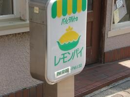 洋菓子 レモンパイ