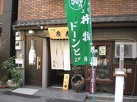 すし処 房寿 2号店