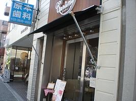 菓子屋 タルティーヌ