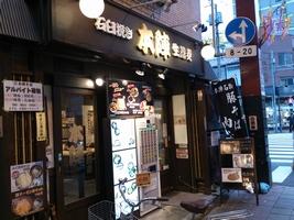 本陣そば 浅草店