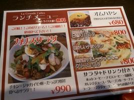 浅草カフェ ラ・グランド・カリス