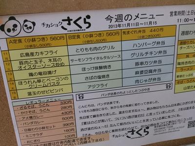 台東区役所 チカショクさくら