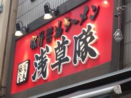 豚骨醤油ラーメン 浅草隊