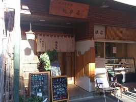 新日本料理 越後家