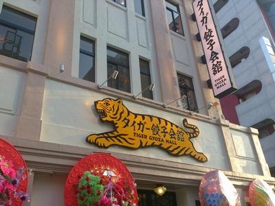 タイガー餃子会館 浅草店 外観