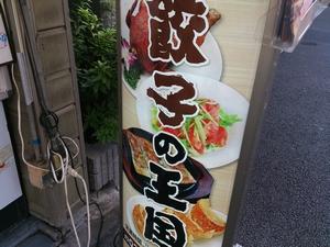 居酒屋 餃子の王国 外観